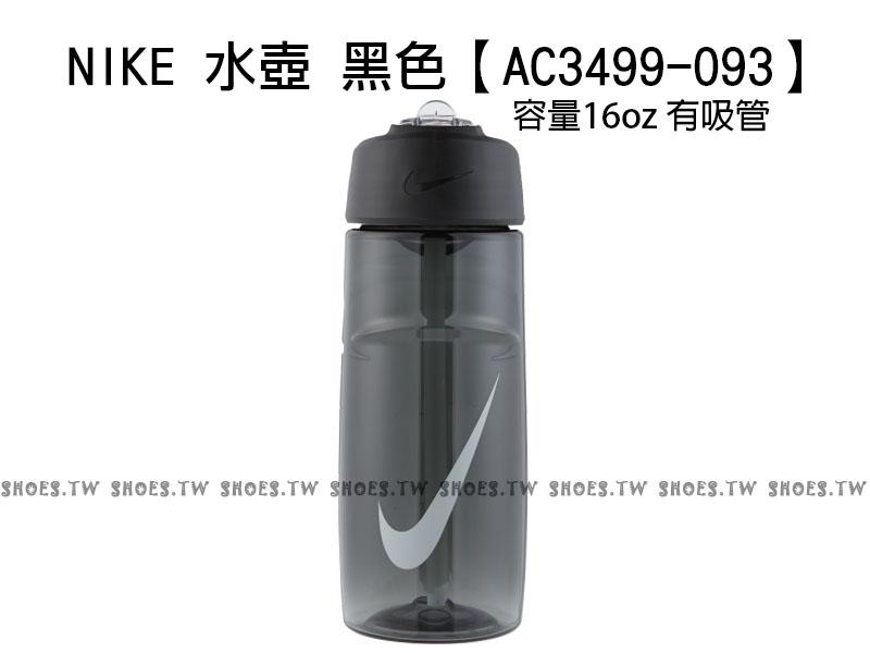 Shoestw【AC3499-093】NIKE水壺 運動水壺 自行車水壺 有吸管 黑白