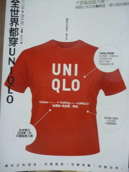【書寶二手書T3/行銷_QHG】全世界都穿UNIQLO_片山修