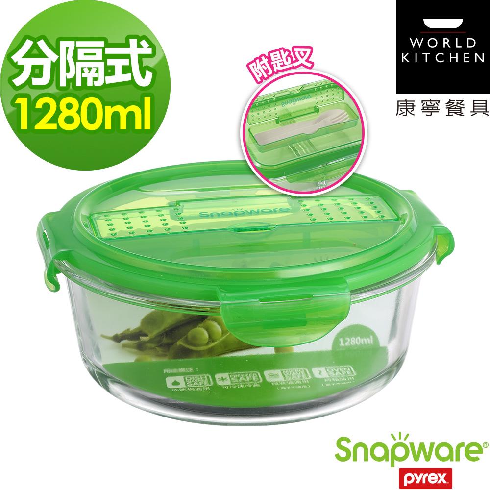 【美國康寧密扣Snapware】  分隔玻璃保鮮盒-圓形1280ml (附餐具)