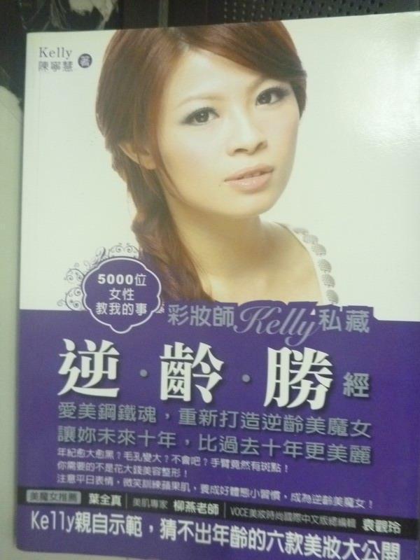 【書寶二手書T1/美容_XCN】5000位女性教我的事:彩妝師Kelly私藏逆齡勝經_陳寧慧