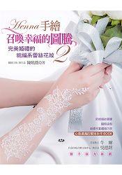 HENNA手繪召喚幸福的圖騰2:完美婚禮的祝福系蕾絲花紋新娘婚紗圖騰、囍餅造型、婚禮布置、禮物巧思,心意