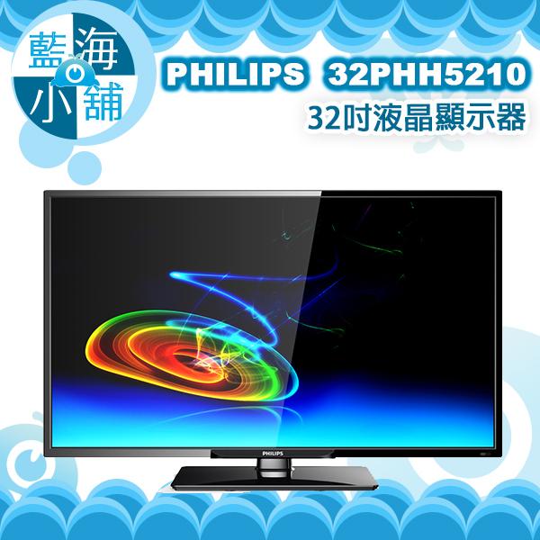 PHILIPS 飛利浦 5210系列 32吋液晶顯示器 (32PHH5210) 電腦螢幕