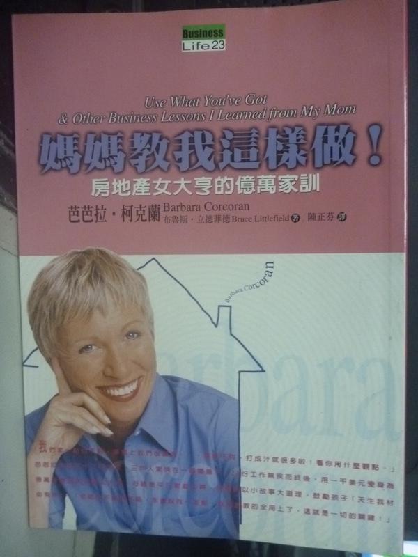 【書寶二手書T9/財經企管_LFA】媽媽教我這樣做!_陳正芬, 芭芭拉
