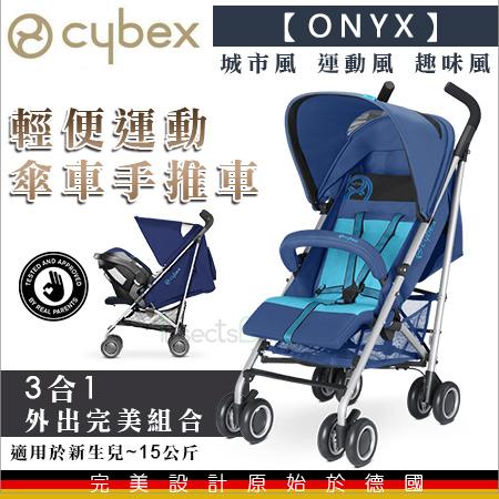 +蟲寶寶+【德國Cybex】ONYX-城市運動風三合一外出完美組/時尚輕便傘車/手推車-藍色《現+預》