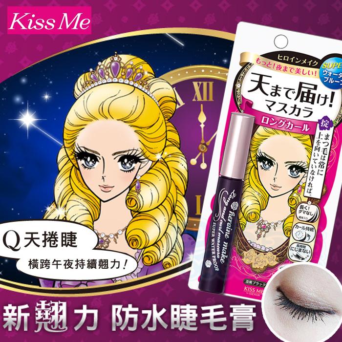 KISS ME 奇士美 新翹力防水睫毛膏(6g)【巴布百貨】