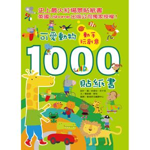 【維京國際】英國Usborne-可愛動物1000貼紙書中文版