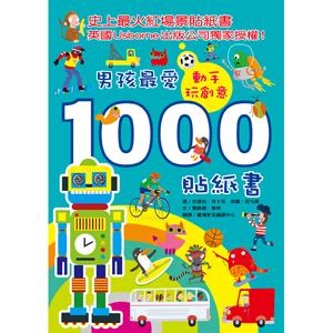 【維京國際】英國Usborne-男孩最愛1000貼紙書中文版