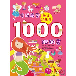 【維京國際】英國Usborne-女孩最愛1000貼紙書中文版