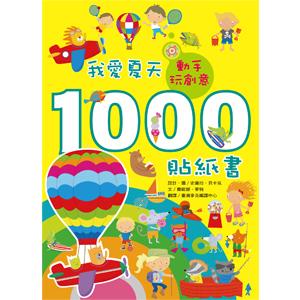 【維京國際】英國Usborne-我愛夏天1000貼紙書中文版