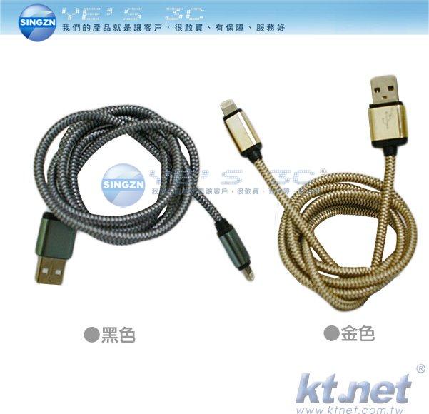 「YEs 3C 」蘋果 Apple iPhone  太空線G80-1M Lightning介面傳輸線/充電線/金屬編織線體