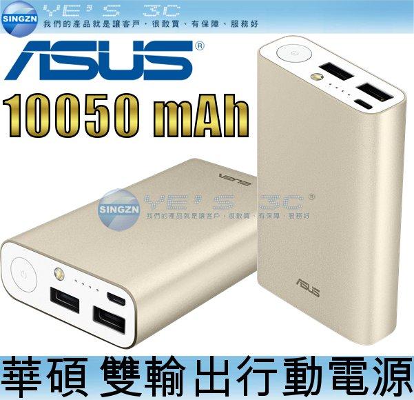 「YEs 3C」ASUS 華碩 ZenPower Duo 行動電源 10050mAh 雙輸出 高強度 LED(ABTU011)