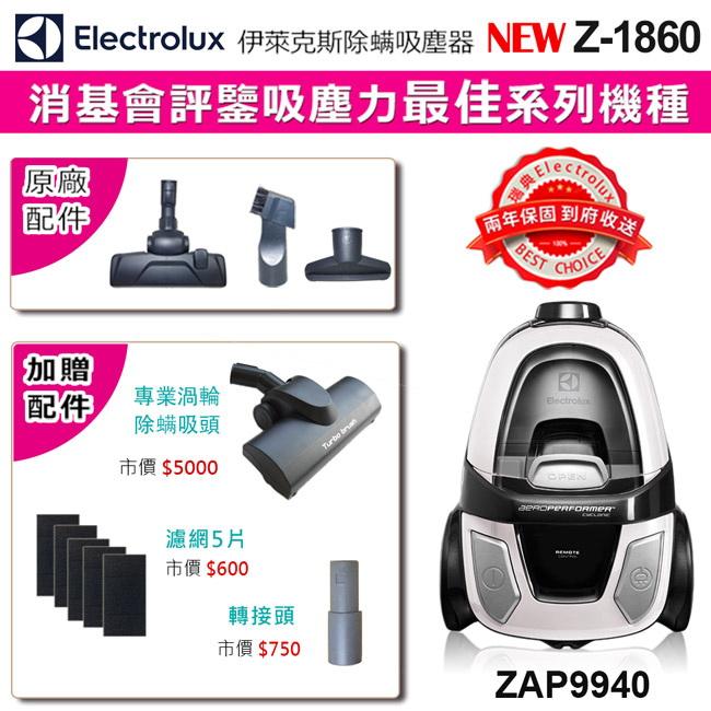 Electrolux 伊萊克斯龍捲風極靜輕量除螨吸塵器 ZAP9940【送強力除螨渦輪PTB-01+小轉+5片加強型活性碳濾網】