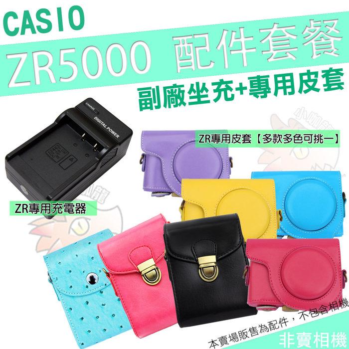 CASIO ZR5000 配件 配件套餐 兩件式皮套 相機包 CNP130 坐充 充電器 粉紅 粉藍 相機包 NP130