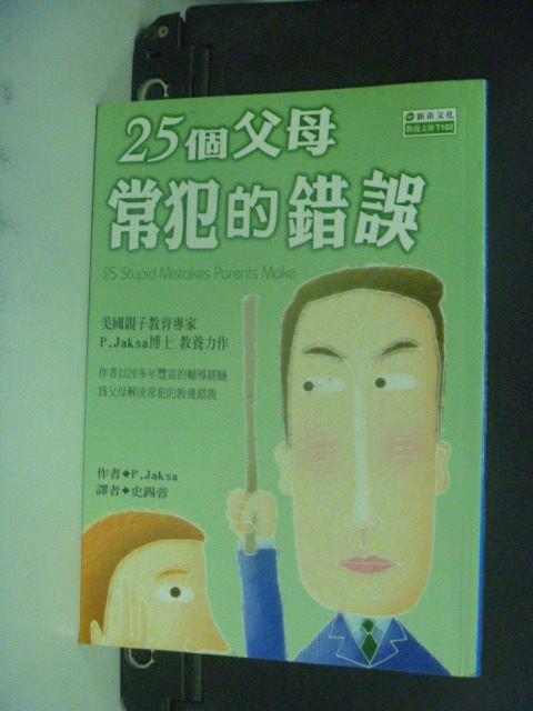 【書寶二手書T9/親子_KKO】25個父母常犯的錯誤_Peter Jaksa, 史錫蓉