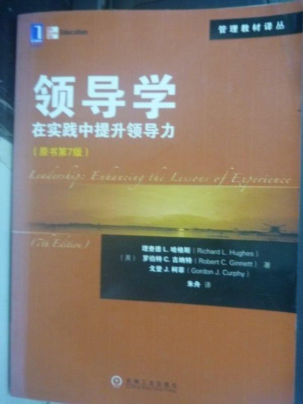【書寶二手書T2/大學商學_QHD】領導學:在實踐中提升領導力7/e_MEI LI CHA_簡體書