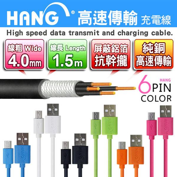 HANG 1.5米 高速傳輸充電線 Micro V8 USB 安卓手機通用款 傳輸線 電源線 數據線