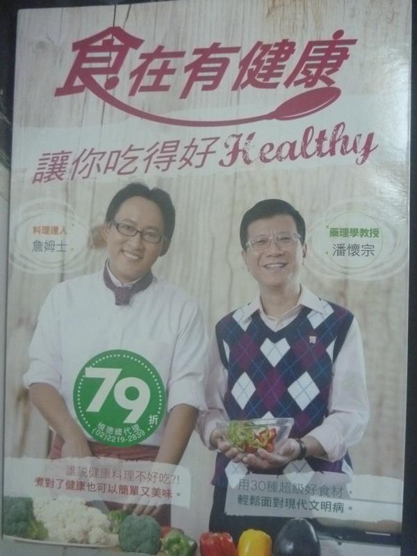 【書寶二手書T5/養生_YDH】食在有健康-讓你吃得好Healthy_潘懷宗