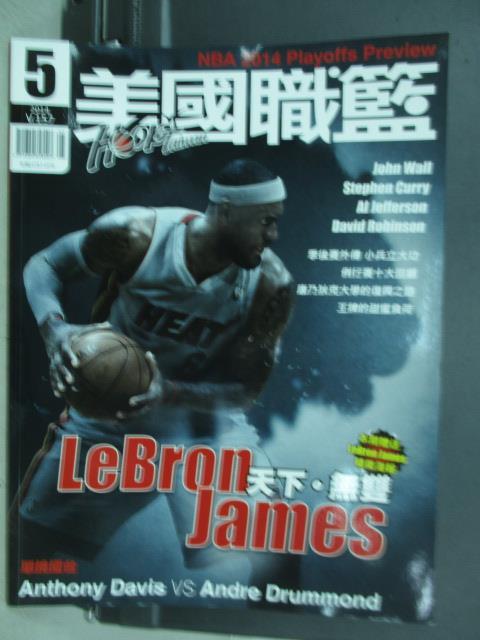 【書寶二手書T1/雜誌期刊_PHU】美國職籃_157期_LeBron James天下無雙