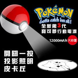 【免運 】《Pokémon GO》三代寶貝球造型行動電源12000mAh行動電源/捉寶神器/不斷電/移動電源/充電器/Pokemen/寶可夢/免運
