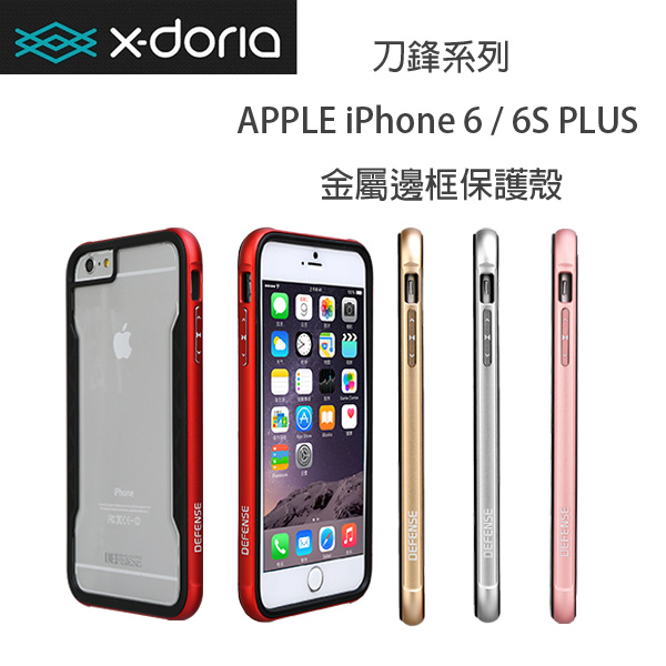 "【X-Doria】 APPLE iPhone 6 / 6S PLUS 5.5"" 刀鋒系列金屬保護殼"