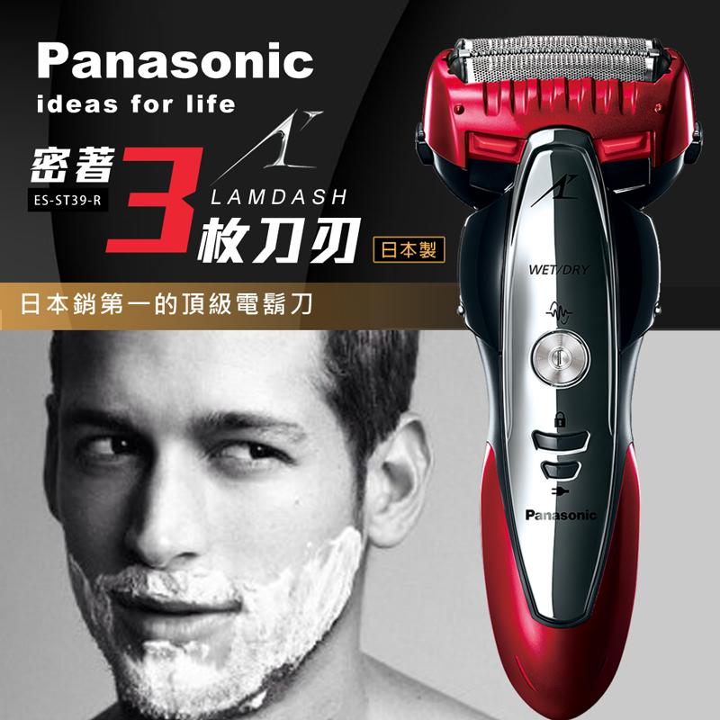 【Panasonic國際牌】日本製。3刀頭電鬍刀/ES-ST39-R★贈國際電動牙刷EW-DS11