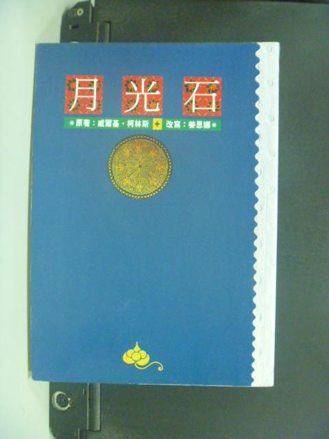【書寶二手書T2/翻譯小說_GBA】月光石_威爾基.柯
