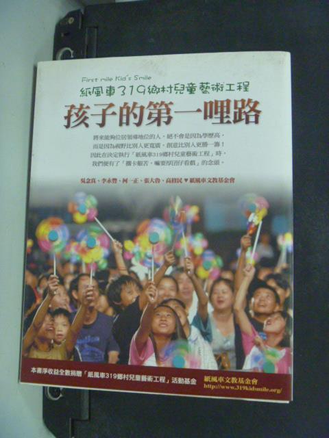 【書寶二手書T1/文學_ISZ】孩子的第一哩路_紙風車文教基金會
