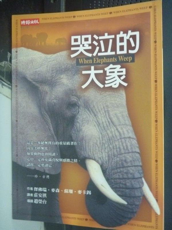 【書寶二手書T1/科學_LNX】哭泣的大象_傑佛瑞.麥森,蘇珊.麥卡鍚