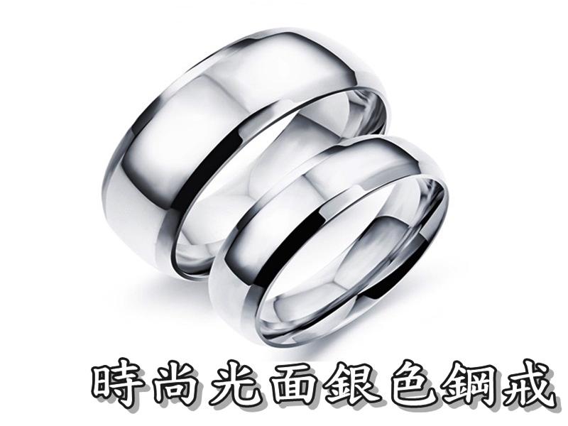 《316小舖》【C390】(優質精鋼戒指-時尚光面銀色鋼戒-單件價 /銀色情人對戒/銀色戒指/純鋼戒指/耶誕節對戒)