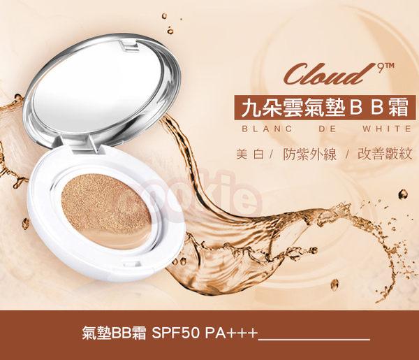 Cloud9 Cloud-X 九朵雲 雪燦舒芙蕾 SPF50+ 水凝霜 亮白面霜 C21 【庫奇小舖】