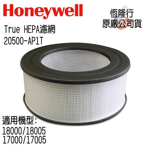 Honeywell 空氣清淨機原廠HEPA濾心 20500-AP1T 適用機型:10500 / 17000 / 17005 / 17006 / 18000 / 18005