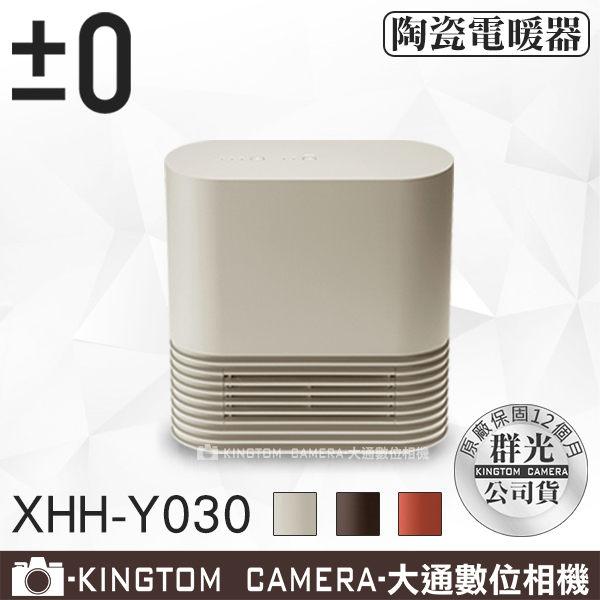 日本 ±0 正負零 陶瓷電暖器XHH-Y030 日本設計美學的極致呈現 白 黑 紅 公司貨 分期零利率