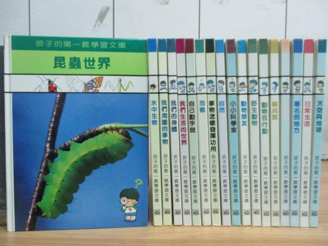 【書寶二手書T7/兒童文學_PGD】昆蟲世界_水中生物_自己動手做等_共18本合售
