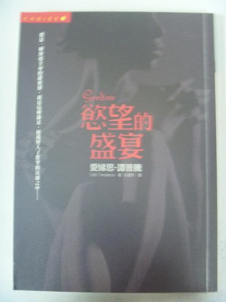 【書寶二手書T2/一般小說_IQK】慾望的盛宴_愛娣思譚普騰