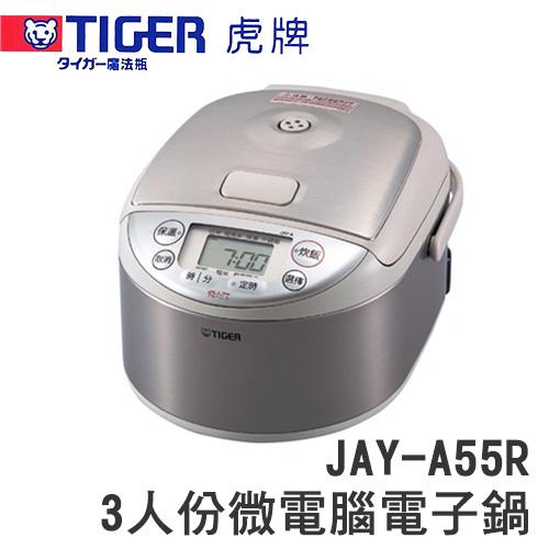 TIGER 虎牌 JAY-A55R 3人份 微電腦 電子鍋【原廠公司貨】