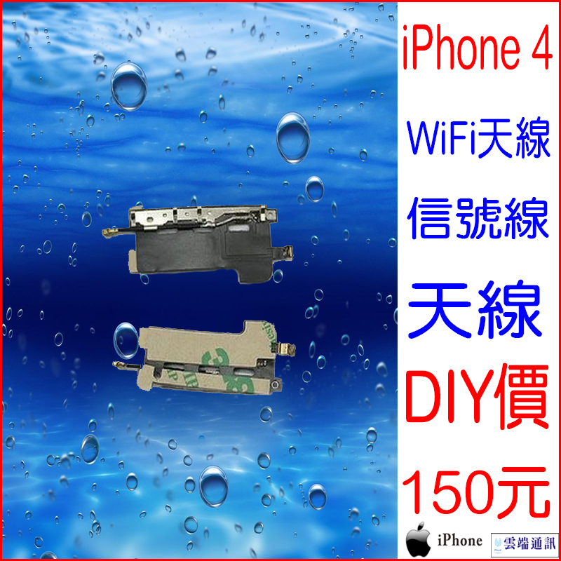 ☆雲端通訊☆拆機零件 iPhone 4 天線 信號線 四代天線 wifi線 零件 DIY價 零件價