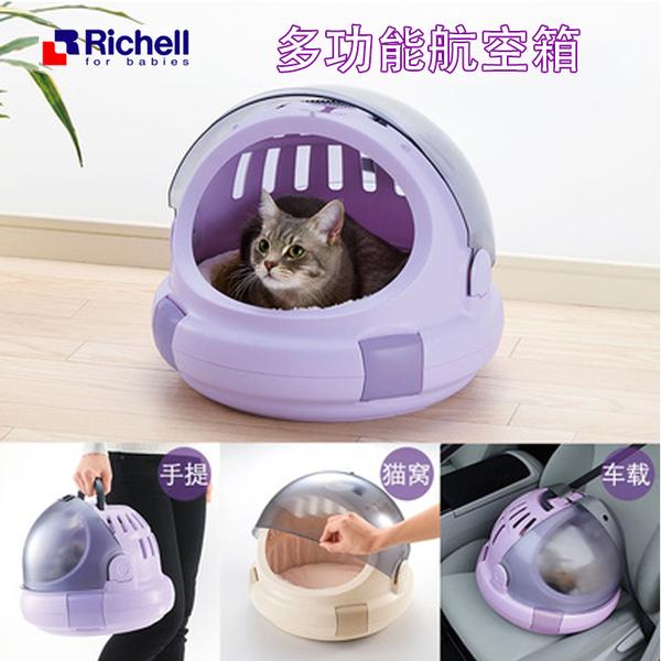日本Richell利其爾Corole太空艙兩用提籃/貓外出提籃