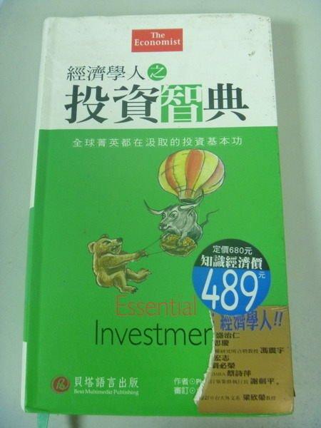 【書寶二手書T2/投資_ICQ】經濟學人之投資智典_Philip Ryland
