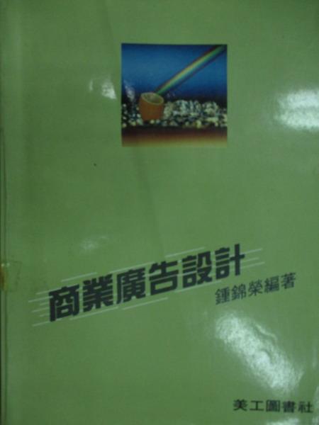 【書寶二手書T8/設計_YKR】商業廣告設計_鍾錦榮