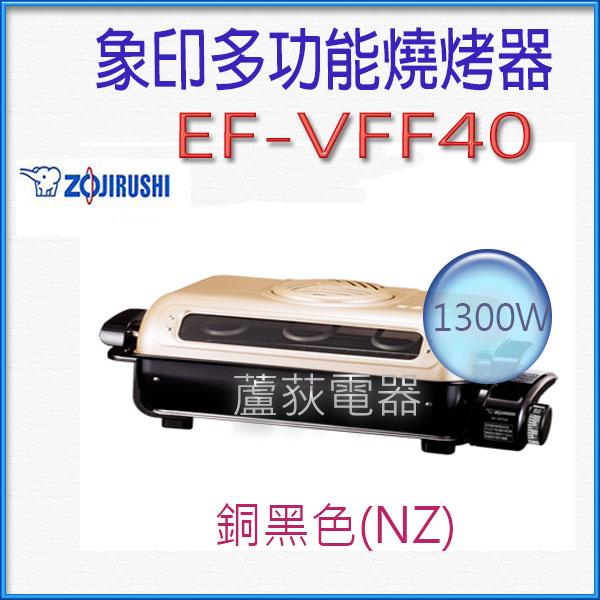 中秋節特價品【象印~蘆荻電器】【象印多功能燒烤器】EF-VFF40