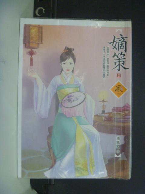 【書寶二手書T8/言情小說_HPW】嫡策 3_董無淵