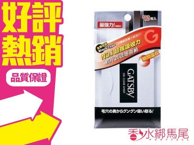 GATSBY 超強力 吸油面紙 70張入 乾淨清爽的臉蛋◐香水綁馬尾◐