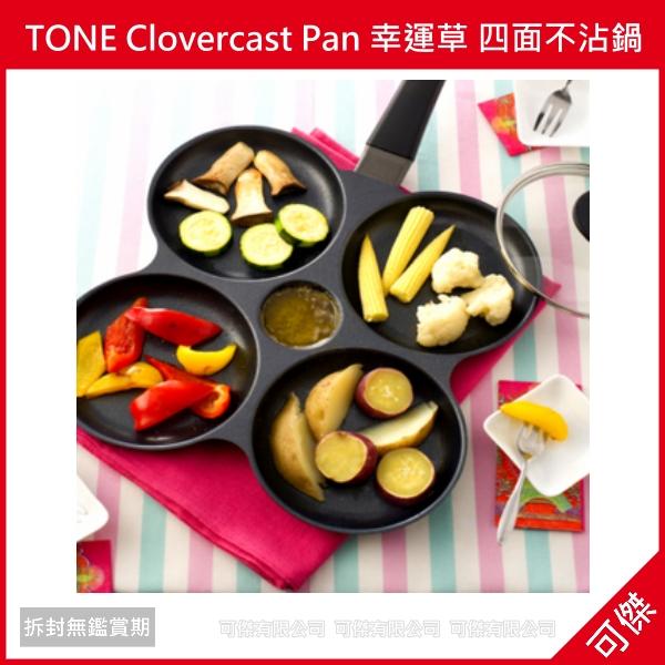 可傑 日本 clovercast pan 幸運草四面煎鍋 TONE CP-01 四葉草平底煎鍋 四面不沾鍋 (可同時輕鬆做四種料理)