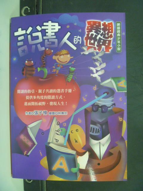【書寶二手書T1/兒童文學_NEL】說書人的異想世界_張子樟