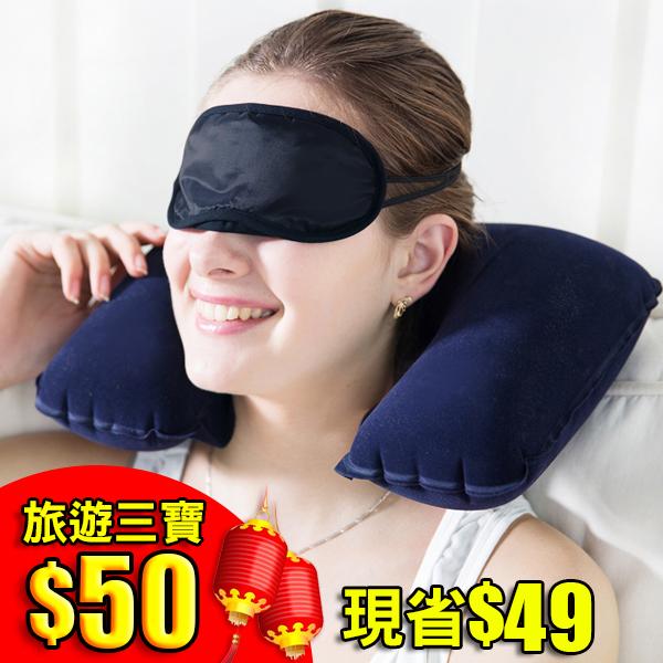 【新春殺殺殺】 旅遊三寶 充氣枕+遮光眼罩+耳塞+收納袋/組 旅行必備 (不挑色)