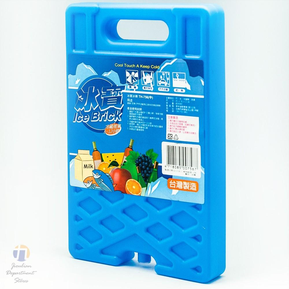 {九聯百貨} 冰寶 冰磚 (中) - (TH-756) 保冷劑 保冰劑
