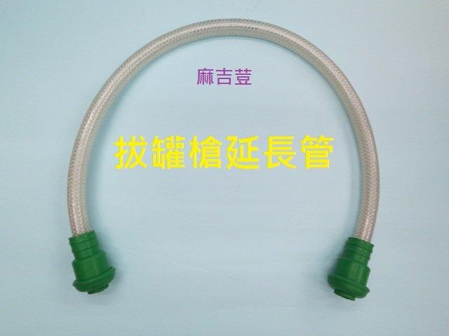 拔罐器/拔罐槍專用延長管/自行拔罐專用導管-含橡皮頭X2個 約49CM長(不含拔罐槍)