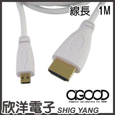 ※ 欣洋電子 ※ 『A-GOOD』 HDMI TO Micro HDMI 高畫質乙太網路數位影音傳輸線 A公對D公 1公尺(W-053-1)