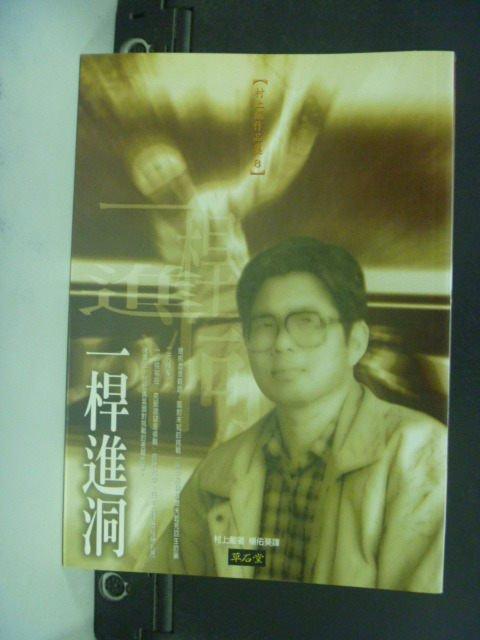 【書寶二手書T3/翻譯小說_GSC】一桿進洞_村上龍;譯者:楊佑葵