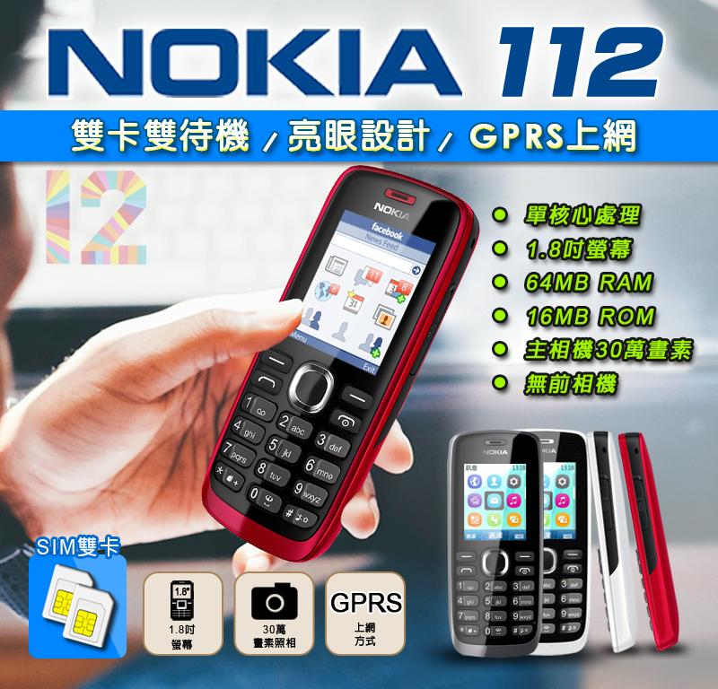 @Woori 3c@全新Nokia 112、進階版Nokia110、雙卡機、繁體中文、軍人機、研究機